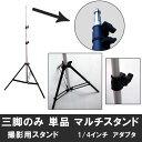 撮影用ライトスタンドやカメラスタンドに 三脚 1/4インチアダプタ 軽量タイプ ミニタイプ マルチスタンド