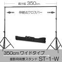 背景スタンドセット 撮影 横最大幅 350cm 伸縮式横ポール 大型 高品質 撮影用スタンドST-1-W ワイドサイズ コンパクト収納 バックグラ…