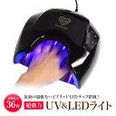 ●ゆうパケット不可●2017年最新の高品質ハイパワーUV&LED搭載!切り替えなしでそのままUVジェルもLEDジェルも素早く完全硬化する超強力UV&LEDライト!ハイブリッドライトNEO