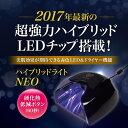 ●ゆうメール不可●2017年最新の高品質ハイパワーUV&LE...
