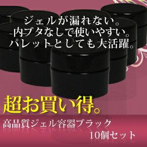 洩露凝膠在豬沒有可用性是好堅固,堅定制作高品質凝膠容器黑色交易 10 件套
