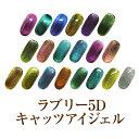 【ゆうパケット対象商品】角度によって変化するマグネットジェル!ラブリー5Dキャッツアイジェル4ml CAT5-1〜18 GLD SLV