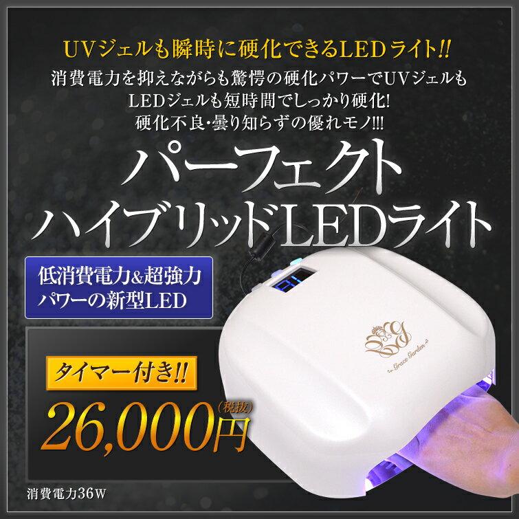 ●ゆうメール不可●切り替えなしでそのままUVジェルもLEDジェルも素早く完全硬化する超強力LEDライト!パーフェクトハイブリッドLEDライト