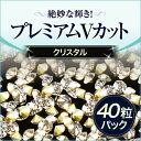 ダイヤモンド クリスタル