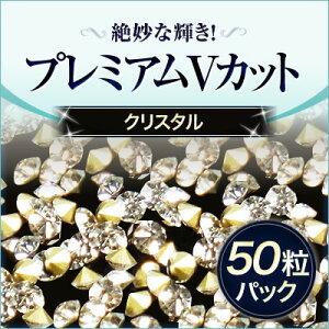 ダイヤモンド プレミアム クリスタル