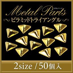 【新入荷】美しい輝きと形状!置くだけでゴージャスなジェルネイルアートに!高品質ピラミッドトライアングルゴールド50個