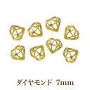 メタルパーツ ダイヤモンド ゴールド/シルバー 7ミリ10個.