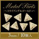 【新商品】ジェルネイルアート・ビジューネイルに大活躍!メタルパーツ トライアングル ゴールド 3ミリ10個
