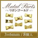 【ゆうメール対象商品】メタルパーツ リボン ゴールド