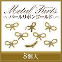 【ゆうメール対象商品】メタルパーツ パールリボン ゴールド 8個
