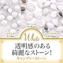 【新商品】ジェルネイルアートに活躍する透明感のある綺麗なストーン!キャンディーストーンホワイト40粒
