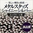 【売れ筋】美しい輝きと形状!ぷっくりドーム型スタッズネイルの必需品高品質メタルスタッズ シャイニーシルバー 50粒