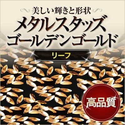 【売れ筋】美しい輝きと形状!小さめスタッズネイル必需品高品質メタルスタッズ リーフ ゴールデンゴールド 50粒.