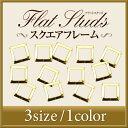 【新入荷】小さいサイズで自爪アートにも便利!スタッズネイルの必需品高品質メタルスタッズ フラットスタッズスクエアフレーム ゴールド 50粒