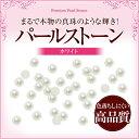 【売れ筋】まるで本物の真珠のようなパールの輝き!色落ちしにくい高品質半球パールストーン ホワイト