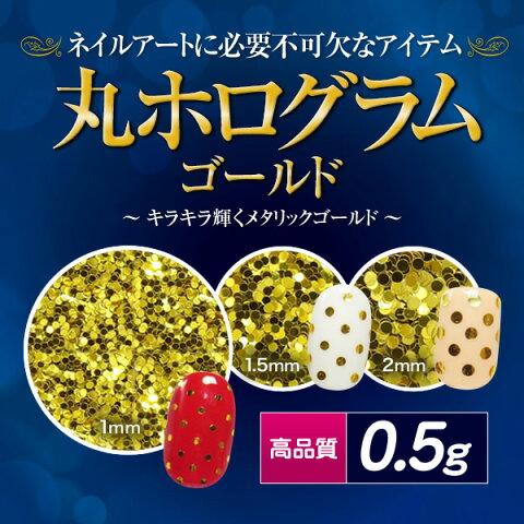 丸ホロライン・ドット・グラデ等アートの必需品!高品質丸ホログラム 0.5g ゴールド