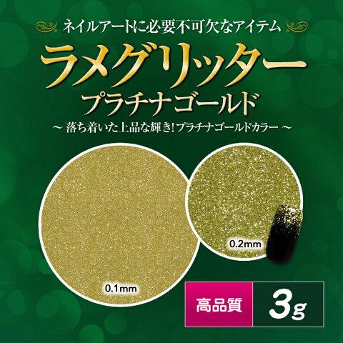 ライン・グラデ・フレンチ等アートの必需品!高品質ラメグリッター 3g プラチナゴールド