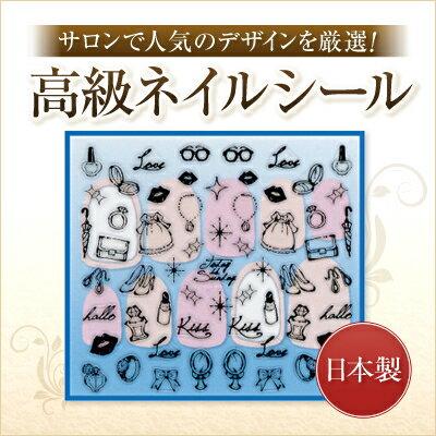 サロンで人気のデザインを厳選!日本製高級ネイルシール ジュエリーラバーシール ガールズルーム※パッケージ無しのタイプになります。