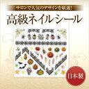 【ゆうメール対象商品】日本製高級ネイルシール ハロウィンシール2015B