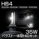 【送料無料】 10系 アルファード 後期 フォグランプ 35W バラスト一体型HIDキット/オールインワンタイプ HB4