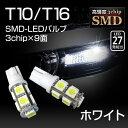 20系アルファード前期/後期 ポジション球/バックランプ対応 T10/T16兼用 SMD-LEDバルブ 3chip×9面 ホワイト!左右2個セット