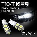 10系 アルファード ポジション球/バックランプ対応 T10/T16兼用 SMD-LEDバルブ 3chip×9面 ホワイト!左右2個セット