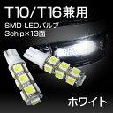 20系 アルファード 前期 後期 ポジション球 バックランプ 対応 T10/T16兼用 SMD-LEDバルブ 3chip×13面 ホワイト 左右2個セット
