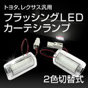 20系アルファード フラッシングLED カーテシランプ 2色切替式 ホワイトの点灯とレッドの点滅で綺麗かつ安全に!
