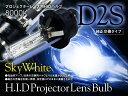【即納 送料無料】MPV LY3P(H18/2〜) ヘッドライト対応 D2S 純正交換 HIDバルブ ホワイト 8000K スカイホワイト ライト ランプ gracias 汎用 左右セット