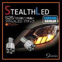アルファード GGH20系 フロント・リア ウインカーランプ対応 S25 ステルスLED サムスン製17チップ アンバー 2個1セット
