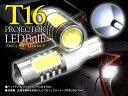 【あす楽】ヴィッツ G 039 s NCP13 (H26/4〜H28/12)バックランプ対応 T16 6.5W プロジェクター LEDバルブ ホワイト ランプ ライト 汎用 左右セット