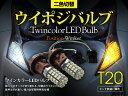 【あす楽】スペーシア カスタム MK53S(H29/12〜)フロントウインカー対応 T20/T20ピンチ部違い シングル ツインカラー LEDバルブ 3chip-SMD ホワイト アンバー ランプ ライト 汎用 左右セット