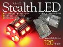 【即納】アトレー ワゴン S321G/S331G(H19/9〜H29/10) テール&ストップランプ対応 T20 ダブル ステルス LEDバルブ 17チップ SUMSUNG 5630 レッド テール ブレーキ ストップ ランプ ライト 汎用 左右セット