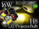 【即納 送料無料】ワゴンR スティングレー MH55S/MH35S ハロゲン仕様車フォグ(H29/2〜) フォグランプ対応 H8 プロジェクター LEDバルブ イエロー ランプ ライト ファッション 16W 汎用 左右セット