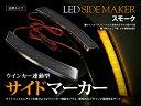 【あす楽対応】LED サイドマーカー フェンダーマーカー ターンシグナル 方向指示器 スモーク ハイフラッシャー対策 ハイフラ防止 ウインカー ランプ ライト 汎用