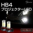 エスティマ 50系 前期/中期 アエラス フォグランプ HB4 16W プロジェクターLEDバルブ CREE製LED搭載!5Wx2プロジェクター!1.5Wx4スクエア!