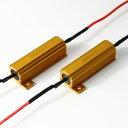 あす楽 メタルクラッド 抵抗器 50W 3Ω LED化 ハイフラッシャー対策 ハイフラ防止 ウインカー ランプ ライト 汎用