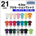 【メール便 送料無料】Tシャツ 無地 カラー 半袖 4.0オンス プロモーション XS S M L XLサイズ メンズ レディース お揃い ペアルック