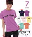 5.6oz プリントTシャツ 半袖|つけまつける|XS~Lサイズ、メンズ・レディース、お揃い・ペアルック◎|GRACIOUS GROUND (グレイシャス グラ...