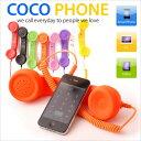 スマホ受話器 cocophone ココフォン レトロハンドセット /全8色【あす楽】【auktn】