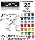 【メール便 送料無料】東京マラソンMAPドライTシャツ ランナー用、トレーニング用UVカット、吸汗速乾 ドライTシャツ/全26色&ボディーカラー、プリントからーを選べるカスタマイズ
