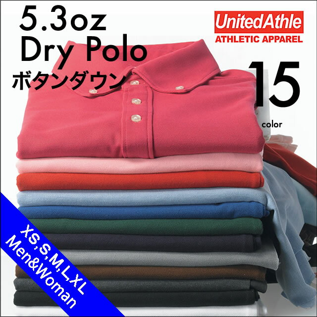 【メール便送料無料】 5.3オンスドライCVC ボタンダウンポロシャツ!全15色×5サイズ【auktn】