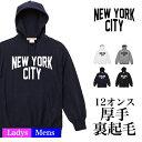 NYC パーカー NEW YORK CITY ニューヨークシティ ペアルック 長袖 裏起毛 厚手 暖かい 防寒 スウェット メンズ レディース ユニセックス お友達 お揃い カップル 夫婦 アメカジ USA ジョンレノン 誕生日 ギフト 12オンス