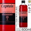セール【キャプテンシロップ】イチゴ 600ml/希釈用...