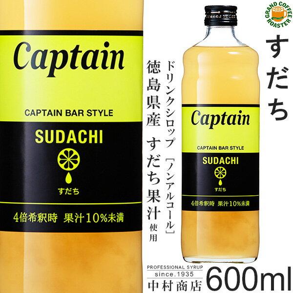 セール【キャプテンシロップ】すだち 600ml/希釈用