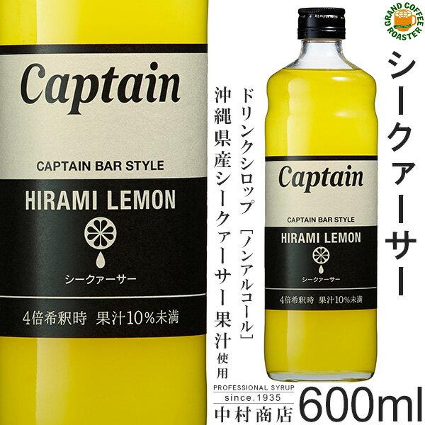 セール【キャプテンシロップ】シークァーサー 600ml/希釈用