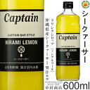 セール【キャプテンシロップ】シークァーサー 600ml(瓶)/4倍希釈用[中村商店]
