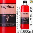 セール【キャプテンシロップ】トロピカルピーチ 600ml/希釈用
