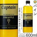 【キャプテンシロップ】パイン 600ml/希釈用