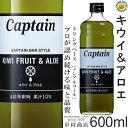 【キャプテンシロップ】キウイ&アロエ 600ml/希釈用